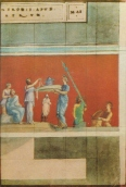 10. Francisco de Holanda. Domus Aurea. Fresco parietal. 1537-1540